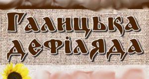 Перша в Тернополі «Галицька дефіляда» готує тернополянам чимало сюрпризів
