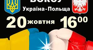 Завтра у Тернополі великий бокс. Збірна України проти збірної Польщі!