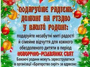 Syroty_Rizdvo