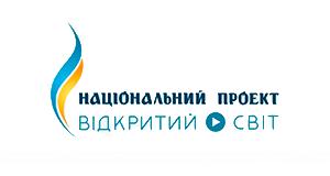 Школи Тернопілля – серед лідерів Національного проекту «Відкритий світ»