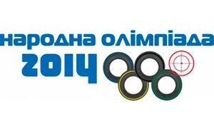 Завтра у Тернополі відбудеться народна олімпіада