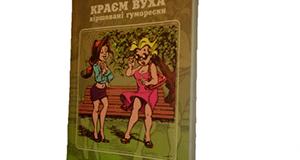 Тернопільський гуморист видав збірку авторських гумересок