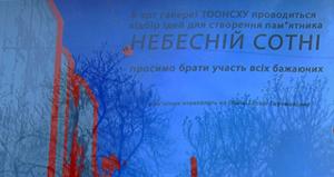 У картинній галереї проводиться відбір ідей для створення пам'ятника Небесній сотні