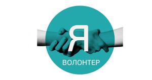 Тернополян запрошують до участі в навчальному проекті « Я –волонтер»