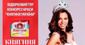 Інтернет-голосування за Княгиню Тернополя 2015
