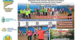 На бульварі Д.Галицького відбудеться фестиваль
